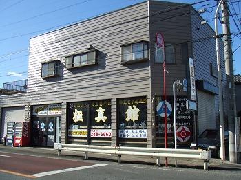kawagoe_dojo